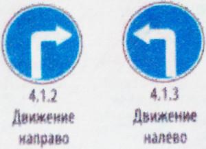 04_1 Движение направо и налево